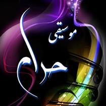 حضور در محلی که موسیقی حرام پخش می شود