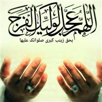 وظایف شیعیان و منتظران در دوران غیبت کبری