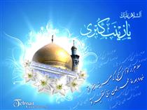 فضایل و ویژگی های حضرت زینب سلام الله علیها