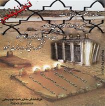 نظریه قرآن درباره تعمیر قبور