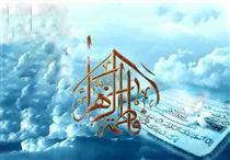 سبک زندگی سالم در سیره فاطمه زهرا سلام الله علیها