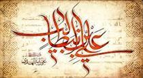 علی علیه السلام در منظر قرآن و روایات تفسیری
