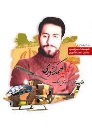 زندگینامه شهید احمد کشوری