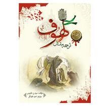 گرفتن بیعت از امام حسین علیهالسلام