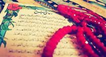 آثار و برکات دعا کردن برای فرج