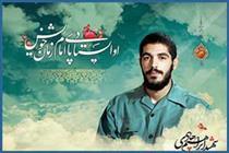 عملیات زین العابدین علیه السلام