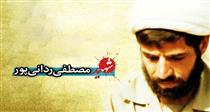 خاطرات شهید مصطفی ردانی پور/ دیدار با علما