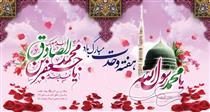 سفارش های امام صادق «علیه السلام» به شیعیان