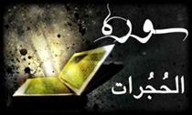 سوره حجرات آیه ۱۴