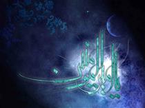 محبت حضرت علی(ع)، گوهری کمیاب