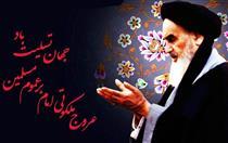 امام خمینی از منظر دانشمندان غیر مسلمان