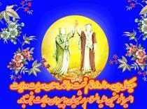 آداب و سنت هایعید غدیرخم