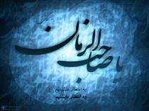 آداب و شرایط دعا برای تعجیل فرج امام زمان(عج)