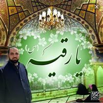 مقام خادمی امام حسین علیه السلام