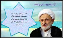 راه وصال به حضرت حجت بن الحسن(عج)