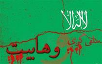 کشتار وهابیان در عتبات عالیات