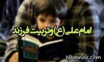 شیوه های تربیت فرزند از دیدگاه امام علی (ع)