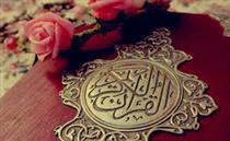 قرآن چه کسی را مسئول گناهان انسان می داند؟