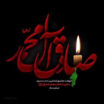 امام صادق(ع) امام مطالبه گریها