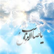 دلایل قرآنی وجود امام زمان علیه السلام