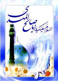 یاری امام زمان(عج) با طلب مغفرت و آمرزش برای مؤمنین