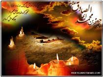 سوگنامه شهادت مظلومانه صادق آل عبا علیه السلام
