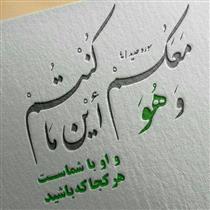کدهای موفقیت در سبک زندگی قرآنی