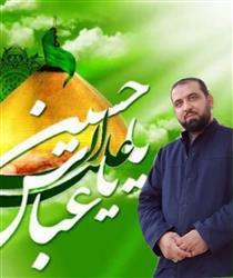 محبان سیدالشهداء علیه السلام