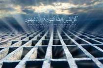 ساعات پس از مرگ در قلب قرآن