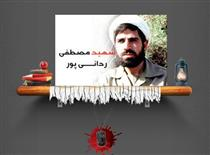 اولین شناسایی/خاطرات شهید مصطفی ردانی پور