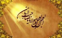 برخی از وظایف منتظرانامام زمان عجل الله و تعالی و شریف