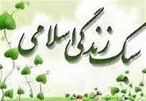 نگاه اسلام به دنیا