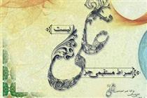 برکات دوستی و محبت امیرالمومنین علی علیه السلام