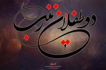 مداحی کربلایی حسن خیرآبادی در شب چهارم محرم ۹۶ (2)