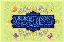 مقامات حضرت رقیه سلام الله علیها