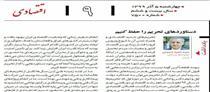 اعتراف مهم روزنامه دولت: برجام، توافق با حزب دموکرات بود نه با آمریکا