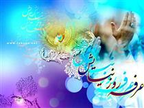 عرفه روز آشتی با فطرت الهی