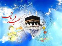 اشاره های قرآنی به عید قربان