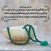 نامه ای تربیتی اخلاقی از امام علی (ع) به فرزندش امام حسن (ع)