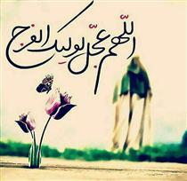 تشرف آیه الله العظمی نجفی مرعشی به محضر مبارک ولی عصر عجل الله
