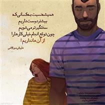 مرد باید ضرورتها و احساسات زن را درک کند!