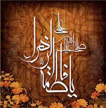 آراستگی در «سیره همسرداری» حضرت زهرا سلام الله علیها