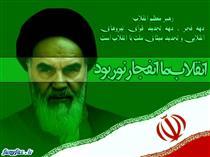 همه چیز درباره انقلاب اسلامی ایران