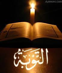 ایا کسی که توبه کند تمام گناهش بخشوده می شود؟