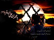 اخلاق و فضائل امام باقر علیه السلام