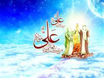 غدیر بالاترین فضیلت امیرالمومنین(علیه السلام)