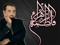 ماجرای تفحص شهدا و توسل به حضرت زهرا(س)