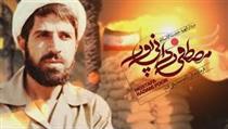 خاطرات شهید مصطفی ردانی پور/ استخاره