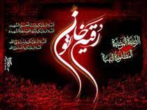 روضه حضرت رقیه (س) با نوای کربلایی حسن خیرآبادی در شب سوم محرم 96