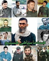 معرفی چند سردار شهید شاخص سپاه پاسداران انقلاب اسلامی